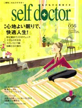 Self doctor vol.56